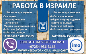 сегодня работу работа в израиле для русскоговорящих вакансии по контракту продаже подержанных автомобилей